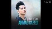 آهنگ جدید احمد سعیدی با نام با من باش