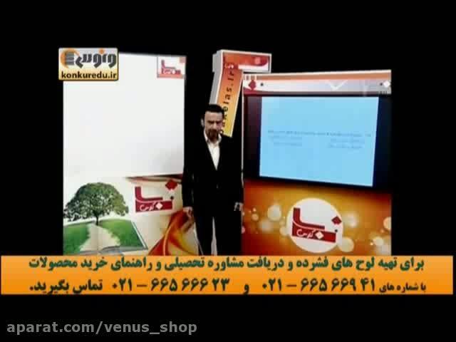 تکنیک تست زنی عربی کنکور(5)استاد ازاده موسسه ونوس