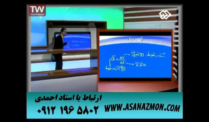 آموزش  درس فیزیک با روش کنکوری - کنکور ۷