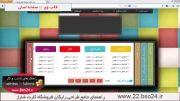 صفحه اصلی قالب وی - راهنمای طراحی فروشگاه کارت شارژ
