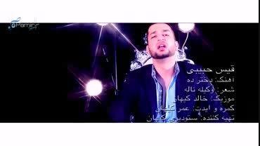 موزیک ویدیو قیس حبیبی افغانی(دختر ده)