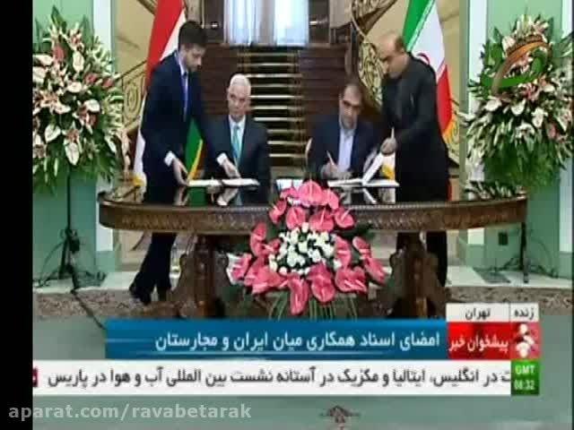 شبکه خبر-امضاء سند همکاری وزیر بهداشت ایران ومجارستان