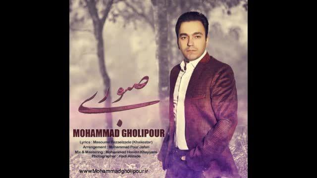 """آهنگ """"صبوری"""" با صدای محمد قلی پور"""