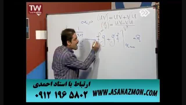 آموزش تکنیکی درس ریاضی توسط برترین استاد ایران کنکور ۴