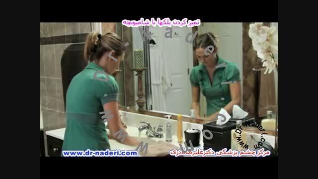 تمیز کردن لبه پلک با شامپوبچه-مرکز چشم پزشکی دکتر نادری