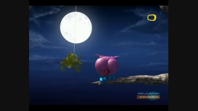 انیمیشن جغد کوچک - قسمت سوم - www.dooble.ir