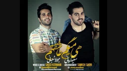 آهنگ جدید شاد و زیبا سعید کرمانی به نام هی میگم عاشقتم