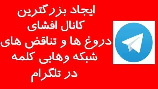 افتتاح بزرگ ترین مرکز رسوایی شبکه وهابی کلمه در تلگرام