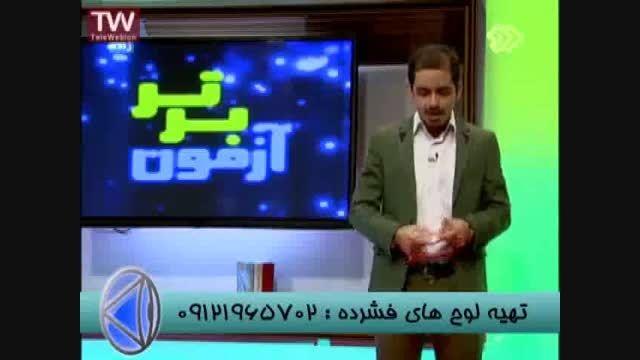 حل تست خازن با تکنیک های مهندس مسعودی -قسمت   (1)