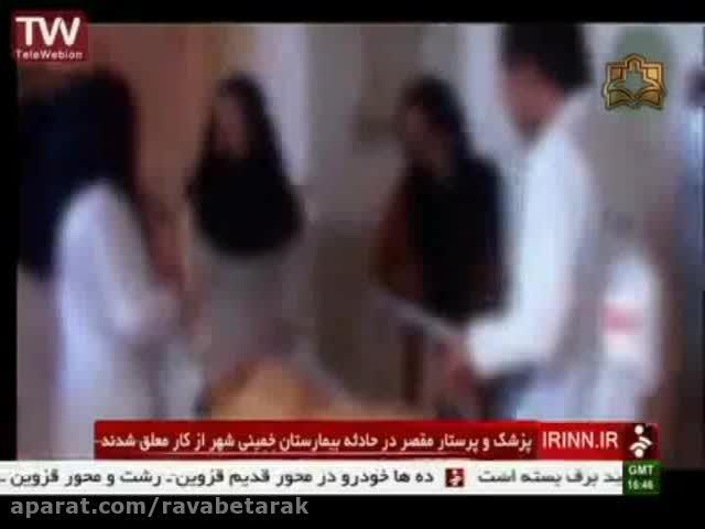 شبکه خبر-خبر20:00-16آذر-تعلیق از کار کادر پزشک و پرستار