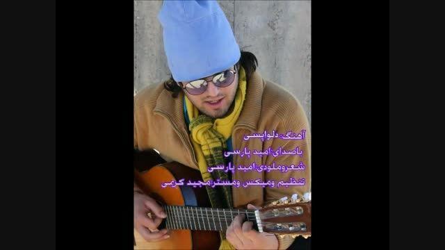 آهنگ دلواپسی از امید پارسا