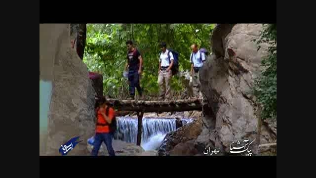 پیک آشنا (تهران)