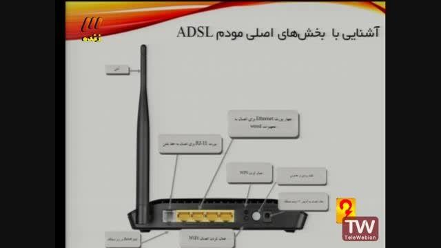 آموزش نصب و راه اندازی مودم ADSL- آرش یوسف دوست- شبکه 3
