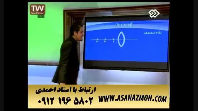 درس فیزیک - نمونه تدریس - تدریس و حل تست کنکور ۱۴