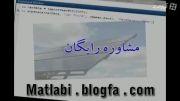 پروژه آماده متلب و انجام پروژه با MATLAB