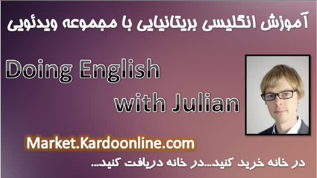 آموزش زبان انگلیسی درس به درس - کاردوآنلاین - درس چهارم