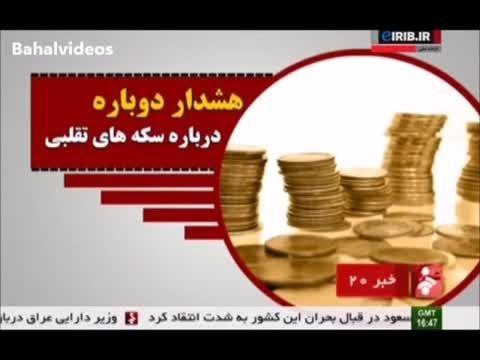 ماجرای افزایش سکه  های تقلبی در بازار ایران!