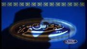 احسان خواجه امیری - اجرای زنده ی