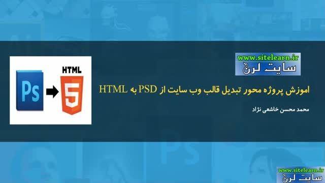اموزش پروژه محور تبدیل قالب وب سایت از PSD به HTML - ج1