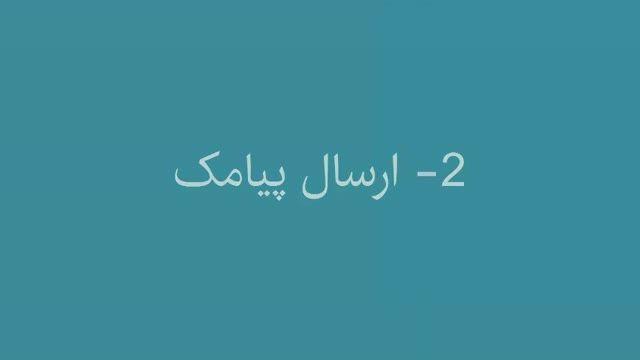 دستیار صوتی هوشمند فارسی