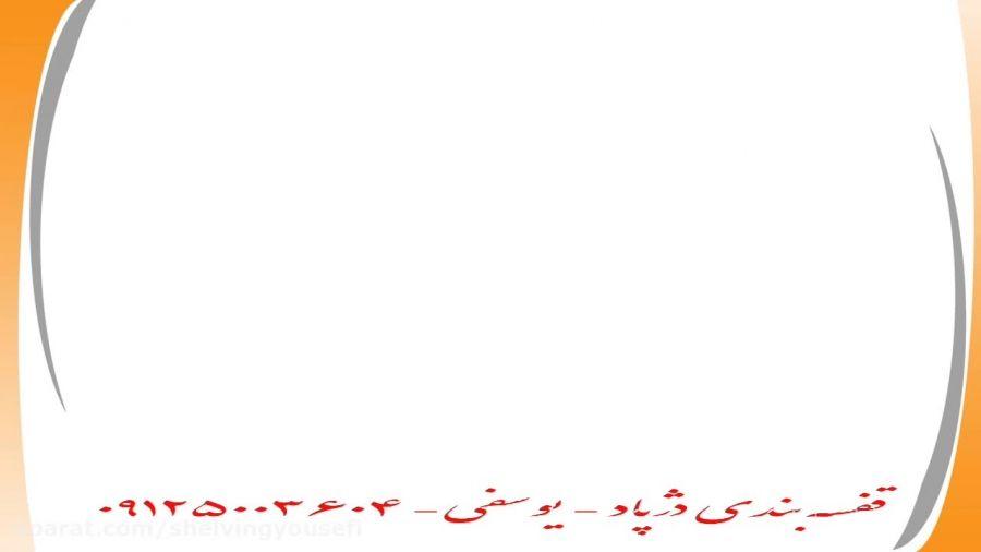 قفسه فلزی،قفسه دژپاد،قفسه بندی،دژپاد،۵۵۴۸۲۱۱۸-۵۵۳۸۵۶۱۲