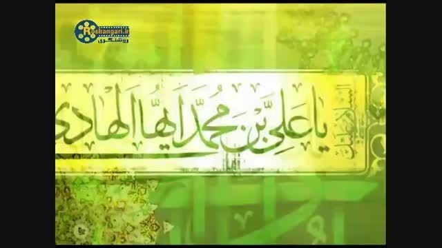 نماهنگ شهادت امام هادی (علیه السّلام)