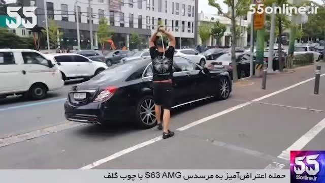 حمله اعتراض آمیز به مرسدس S63 AMG با چوب گلف