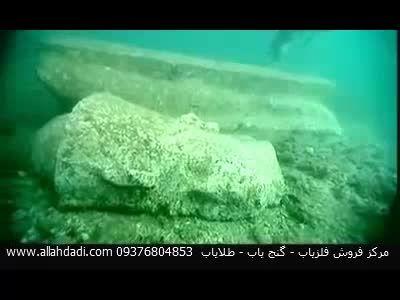 کشف گنج های جدید شهرستان پر باستان شناسی زیر دریا در اب