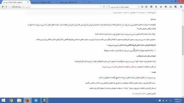 آموزش معرفی سایت در پی سی وب