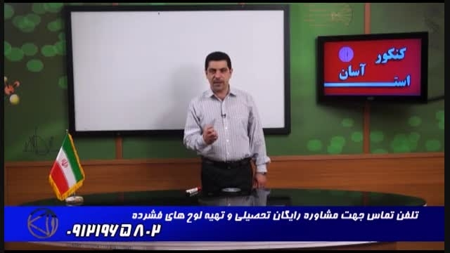 استاد احمدی و راه های عبور از کنکور (28)