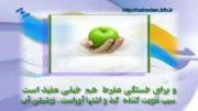 خواص جالب سیب درختی