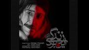 آهنگ جدید محسن چاوشی بنام این بود زندگی