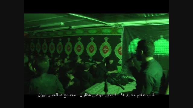 شب هفتم محرم 94 -مجتمع صالحین- کربلایی مرتضی عطاران(3)