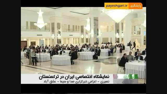 نمایشگاه اختصاصی ایران در ترکمنستان