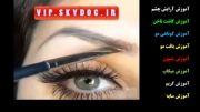 آموزش آرایش چشم و ابرو 1