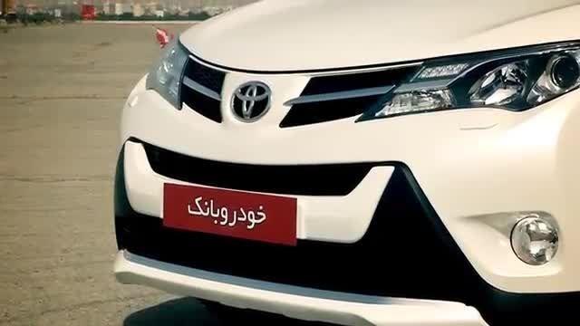 تست و بررسی تویوتا RAV4 در تهران
