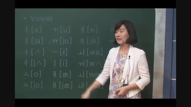 آموزش زبان کره ای (چگونه کره ای بخوانیم 01)