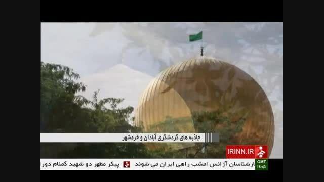 جاذبه های گردشگری آبادان و خرمشهر