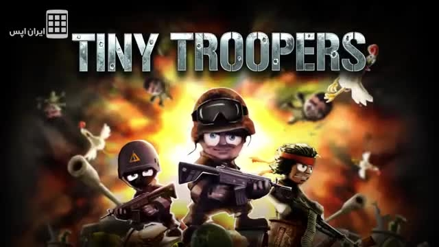 سربازان فسقلی - Tiny Troopers