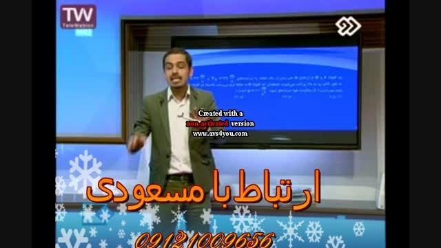 حل تست فیزیک با روش فوق العاده اسان مسعودی
