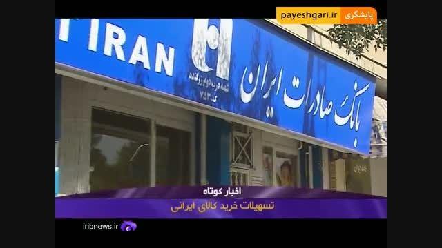 تسهیلات خرید کالای ایرانی