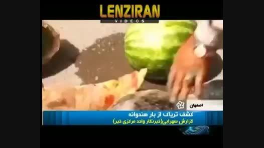 """هندوانه های سیاه """"140 کیلوگرم تریاک درون هندوانه"""""""