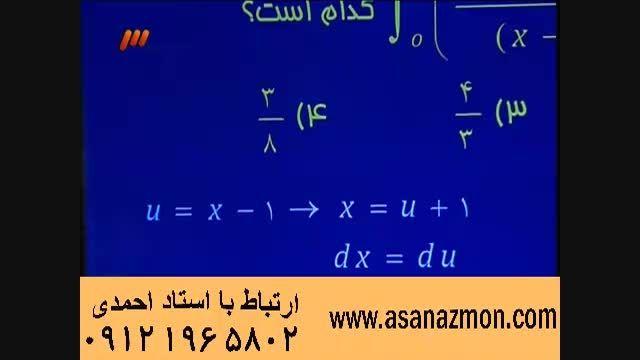 تدریس و آموزش مباحث کنکوری ریاضی - درین درین - ۴