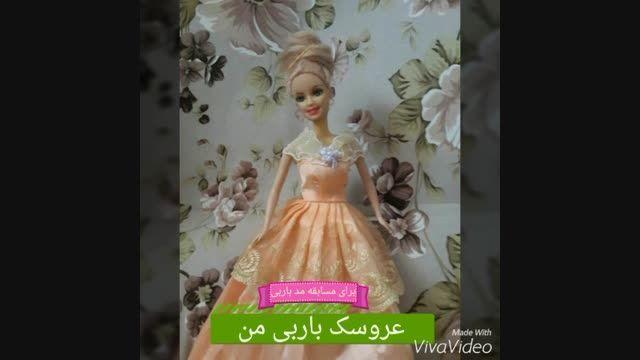 عروسک باربی من برای مسابقه مد باربی