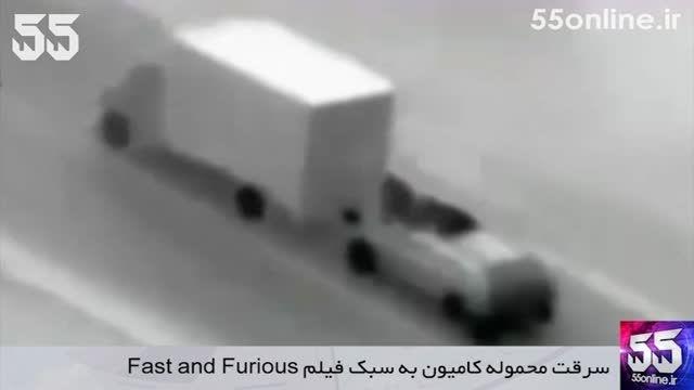 سرقت محموله کامیون به سبک فیلم Fast and Furious