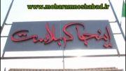 بزرگترین نمایشگاه مذهبی کشور شهر نوش آباد