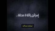 کتائب القسام - اسرائیل محکوم به زوال است