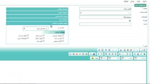 آموزش سئو و طراحی سایت |سایت ساز پازن