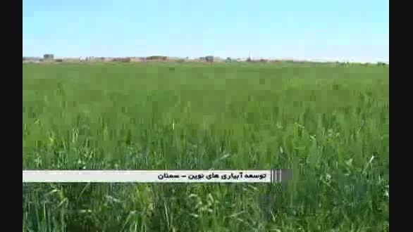 اجرای آبیاری نوین در استان سمنان