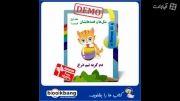 کتاب صوتی دم گربه نیم ذرع (دمو)
